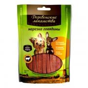 Деревенские для собак мини-пород: нарезка говядины, 55 гр.