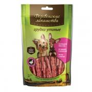 Деревенские для собак мини-пород: утиные грудки, 55 гр.