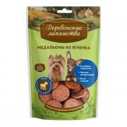 Деревенские для собак мини-пород: медальоны из ягненка, 55 гр