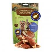 Деревенские для собак мини-пород: уши кроличьи с мясом ягненка, 55 гр.